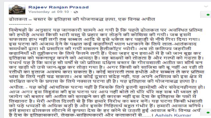 rajeev-prasad-18-1485767133532