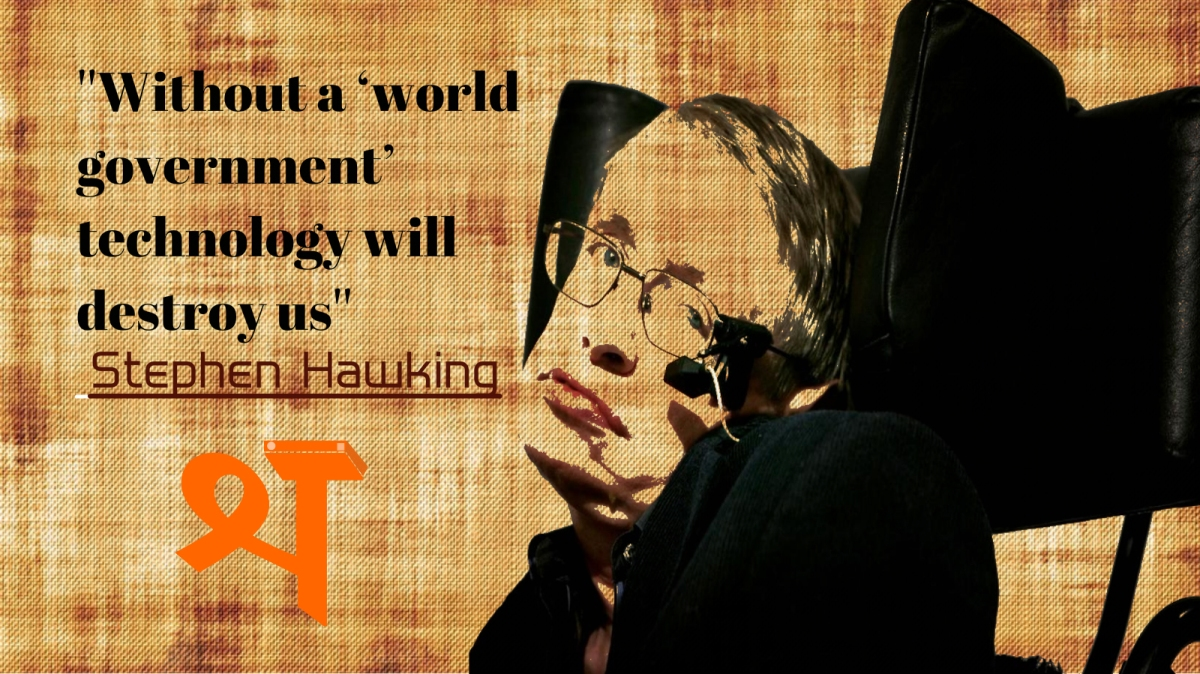 अगर दुनिया बचानी है तो स्टीफन हॉकिंग की बातों को गंभीरता से लीजिए