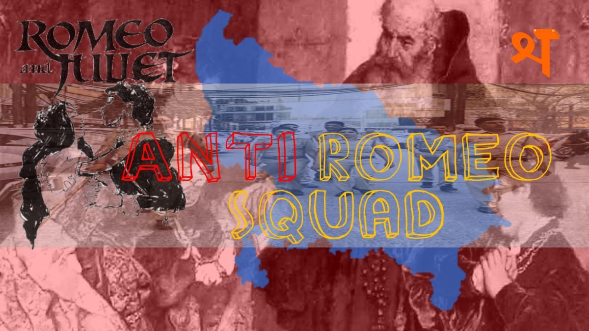 एंटी रोमियो: प्रेम तो इंसान बना सकता है, मगर कोई डंडा  या लोहे की लंगोट नहीं