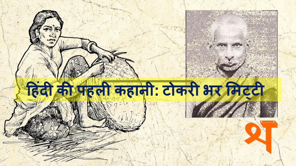 क्या आपने हिंदी की पहली कहानी पढ़ी है?
